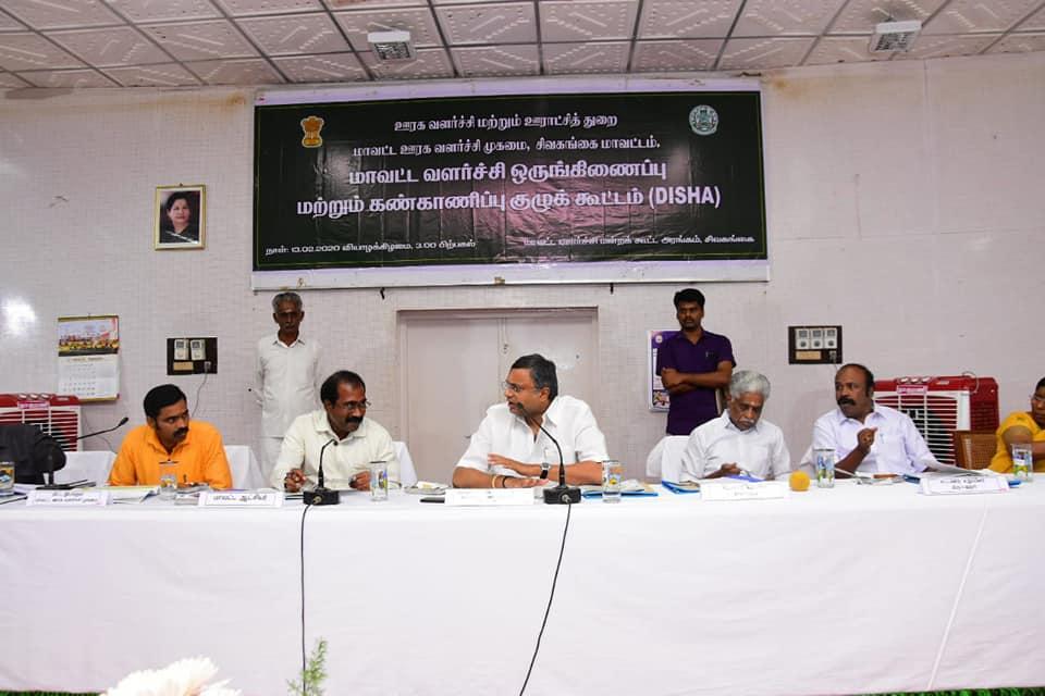 Sivaganga District Development Coordination