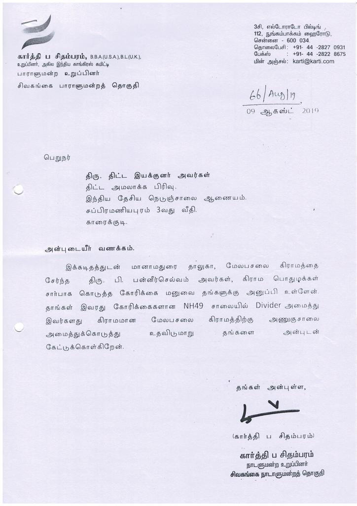 Sivaganga Lok Sabha MP Karti P Chidambaram Action Taken On 09.08.2019