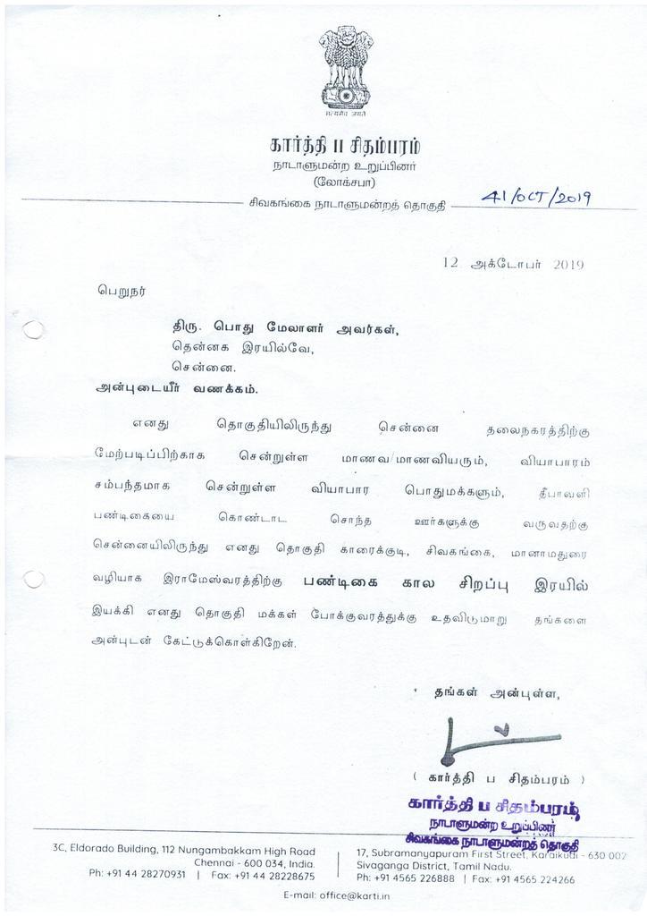 Sivaganga Lok Sabha MP Karti P Chidambaram Action Taken On 12.10.2019