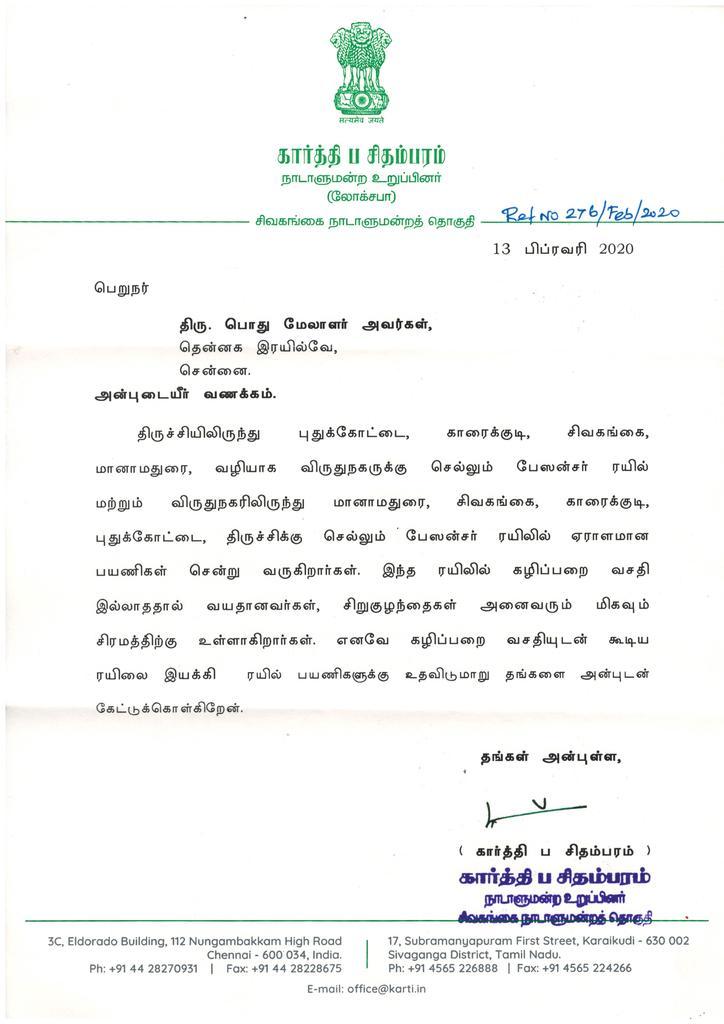 Sivaganga Lok Sabha MP Karti P Chidambaram Action Taken On 13.02.2020