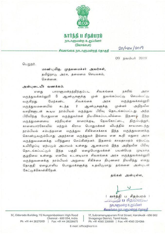 Sivaganga Lok Sabha MP Karti P Chidambaram Action Taken On 20.11.2019