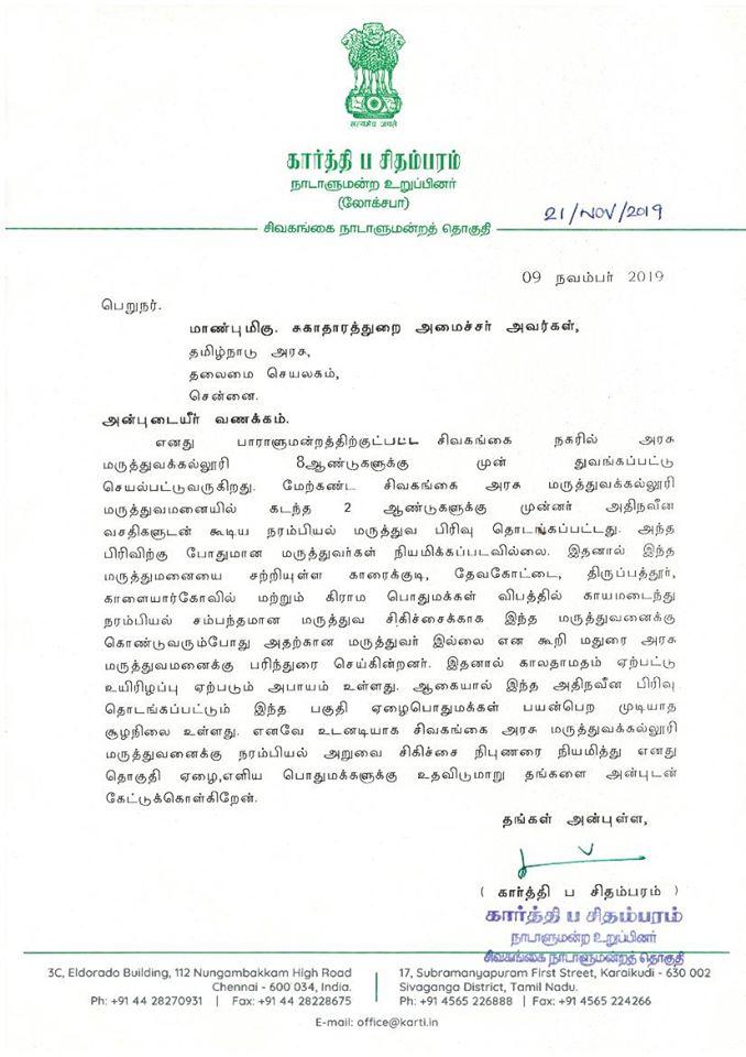 Sivaganga Lok Sabha MP Karti P Chidambaram Action Taken On 21.11.2019