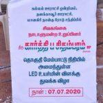 At Sivaganga 08-07-2020 (3)At Sivaganga 08-07-2020 (3)