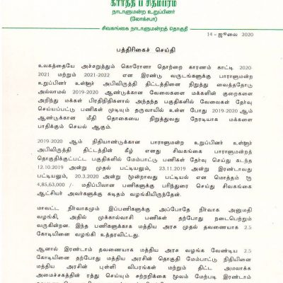 KPC Statement 14-07-2020