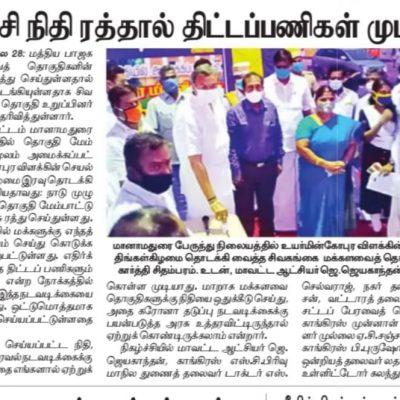News Coverage 28.07.2020