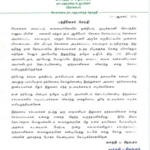 press release 11-08-2020