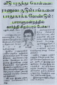 News Coverage 22.09.2020 Karti P Chidambaram, MP, on twin murders of two defence persons in sivaganga